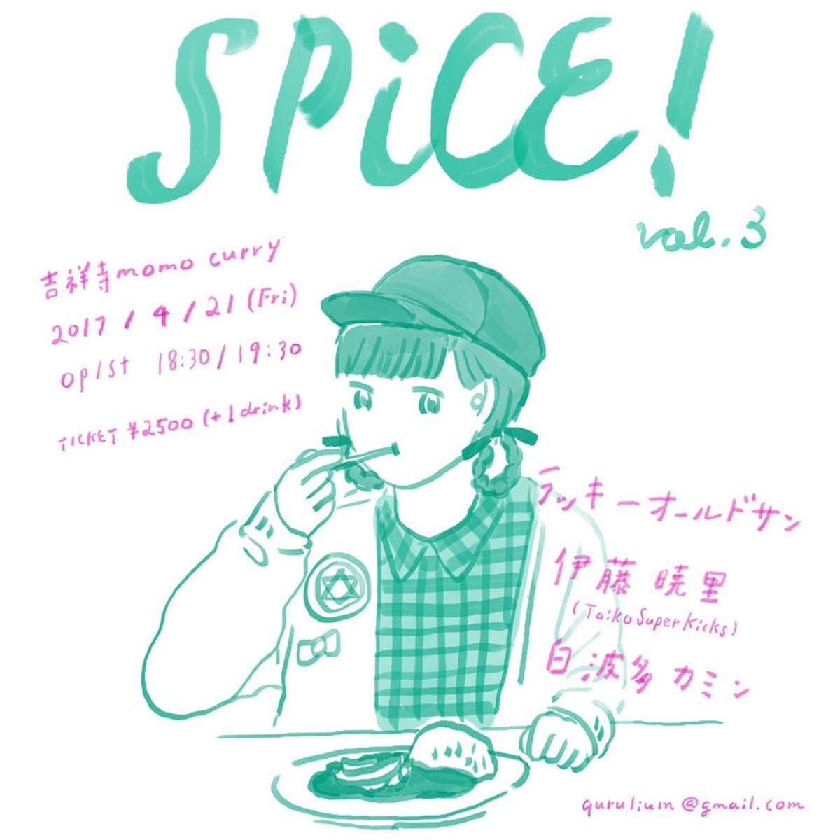 SPiCE! vol.3