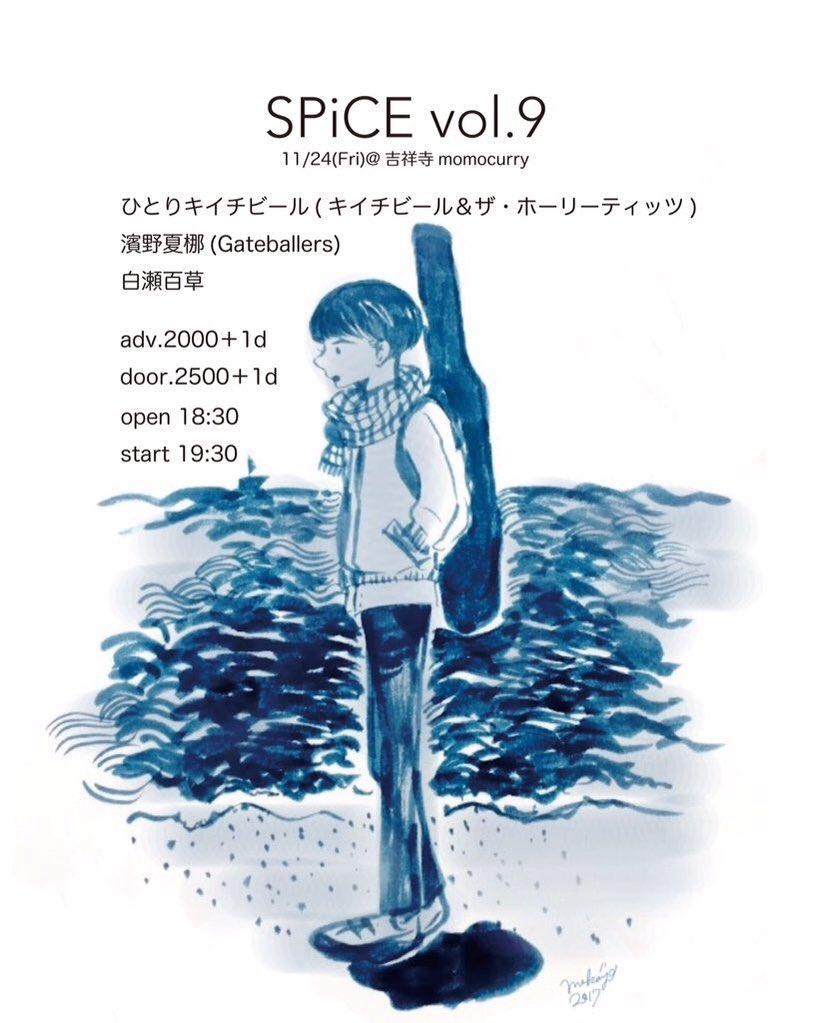 SPiCE vol.9