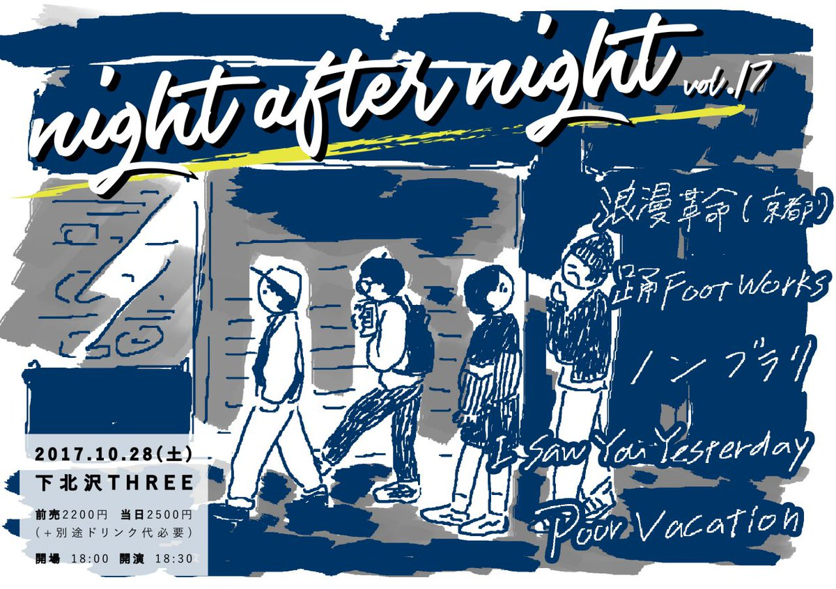 NIGHT AFTER NIGHT vol.17