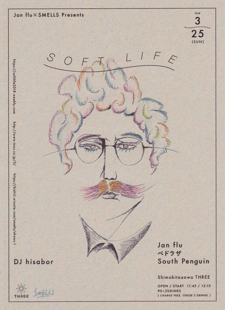 Jan flu×SMELLS pre. 〜SOFT LIFE〜