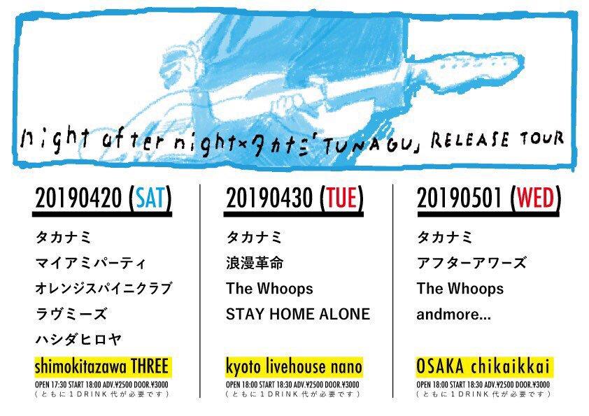 night after night × タカナミ Tour