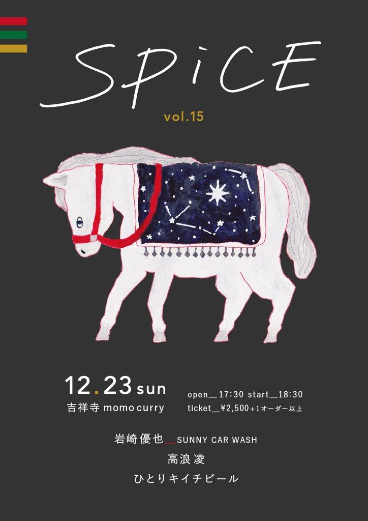 SPiCE! vol.15