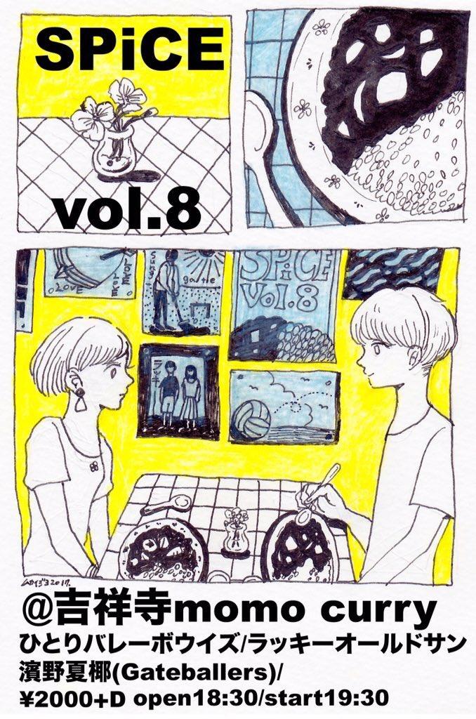 SPiCE! vol.8