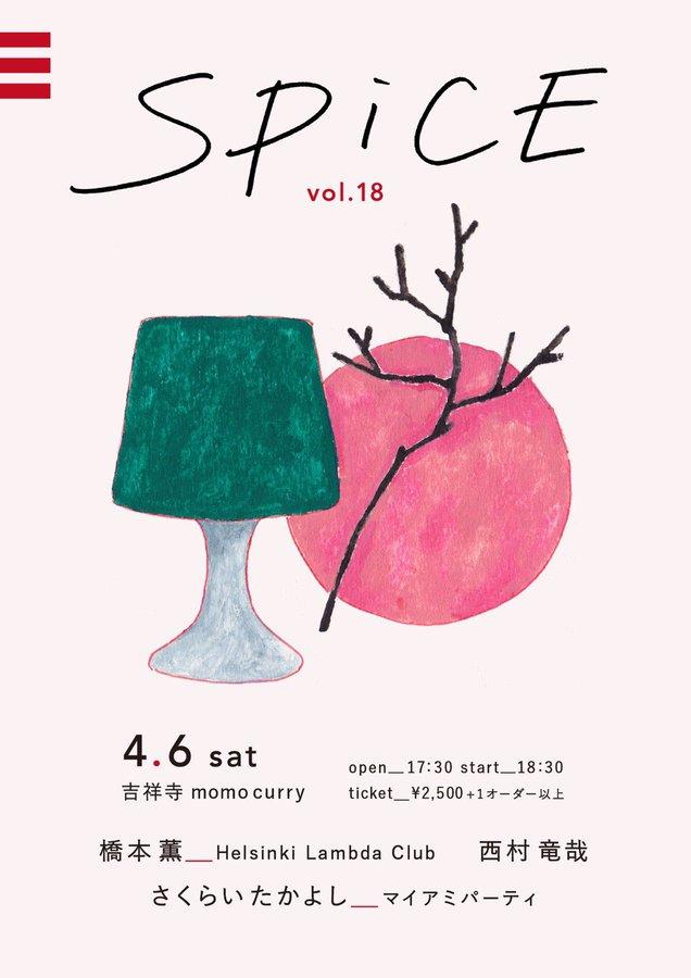 SPiCE! vol.18