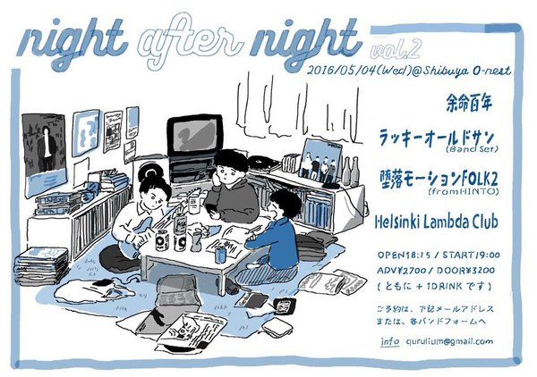 NIGHT AFTER NIGHT vol.2