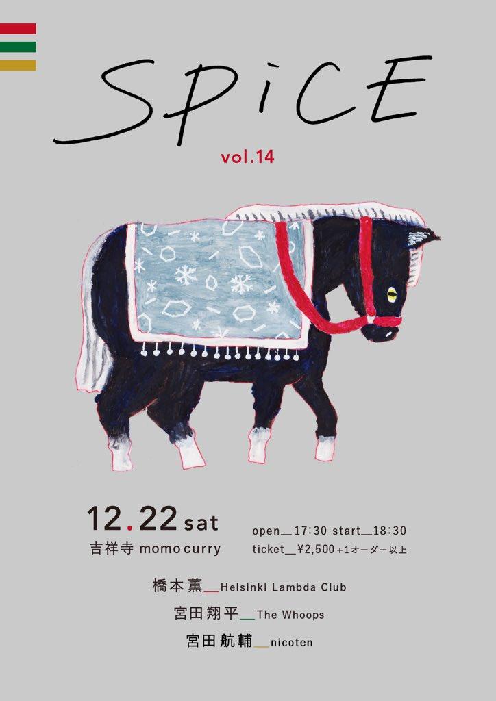 SPiCE! vol.14