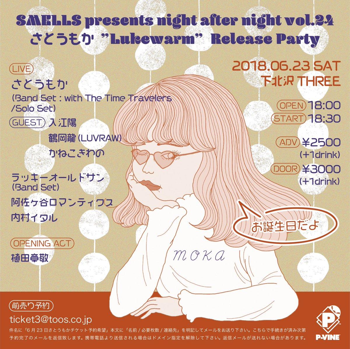 night after night vol.24