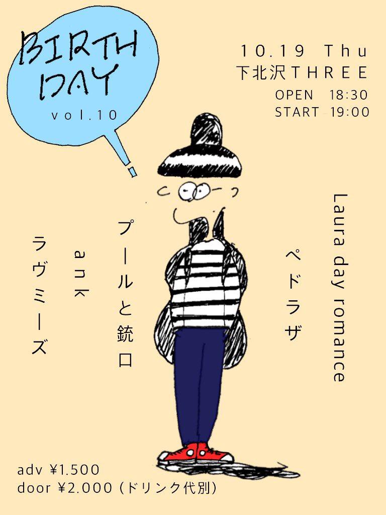 BIRTHDAY vol.10