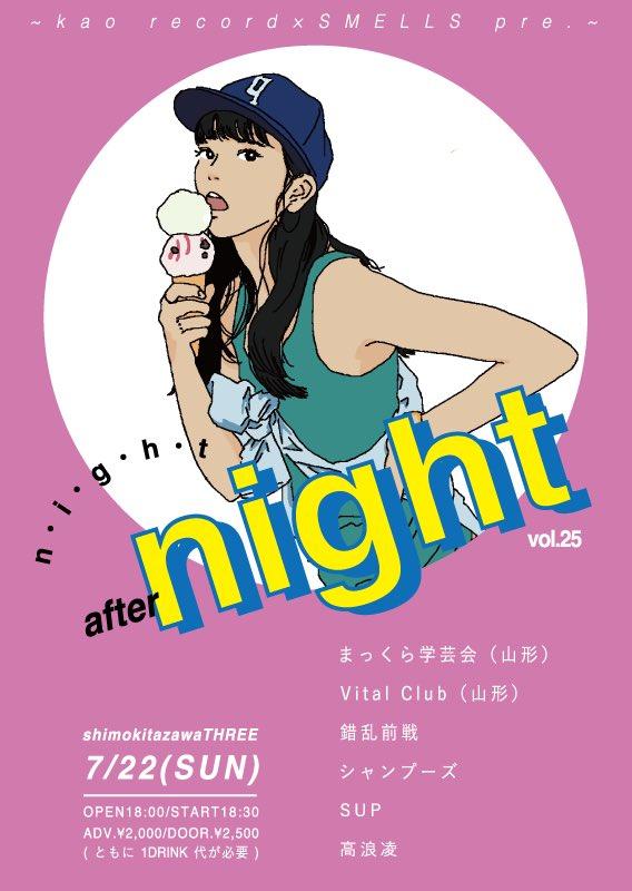 night after night vol.25