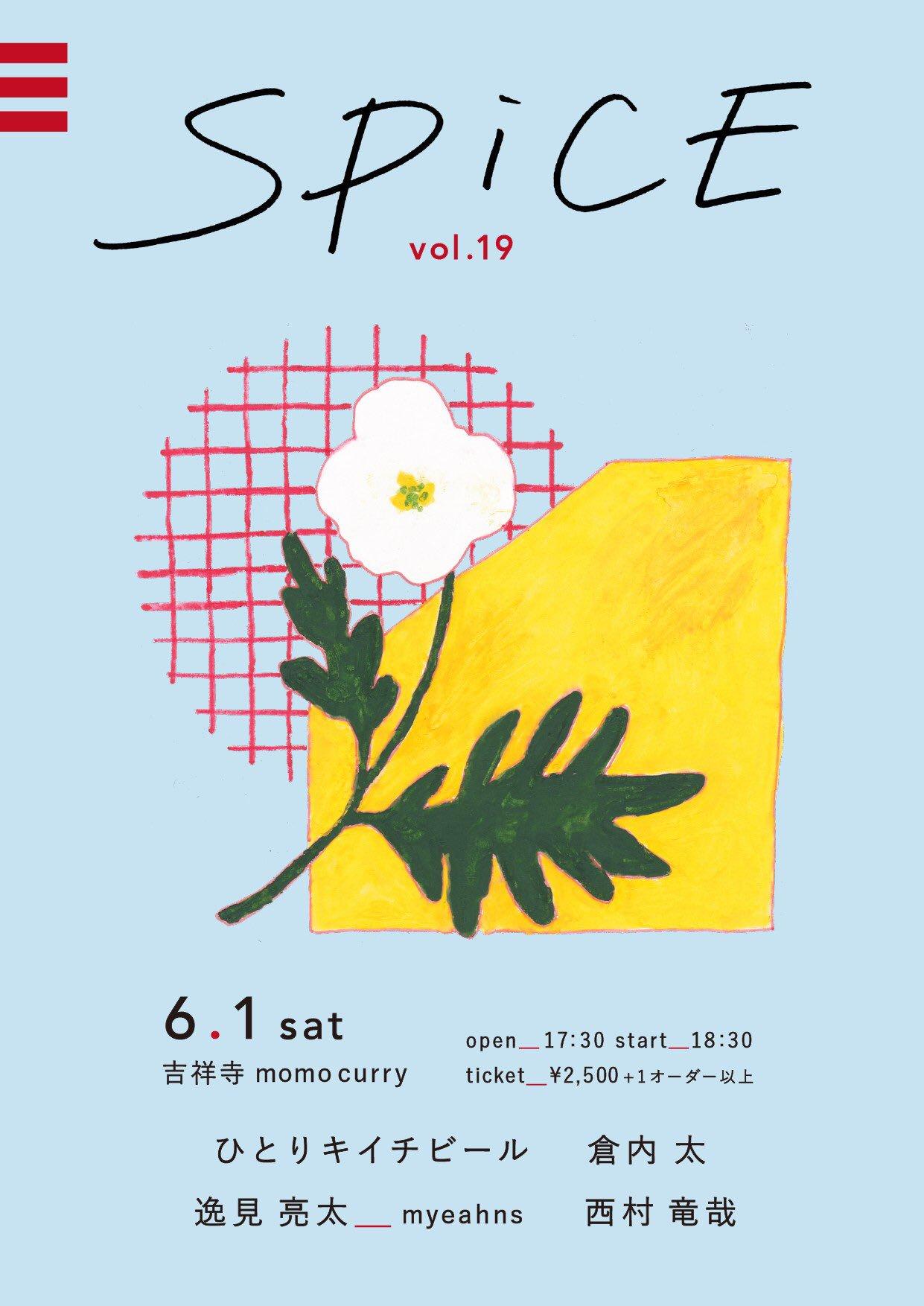 SPiCE! vol.19