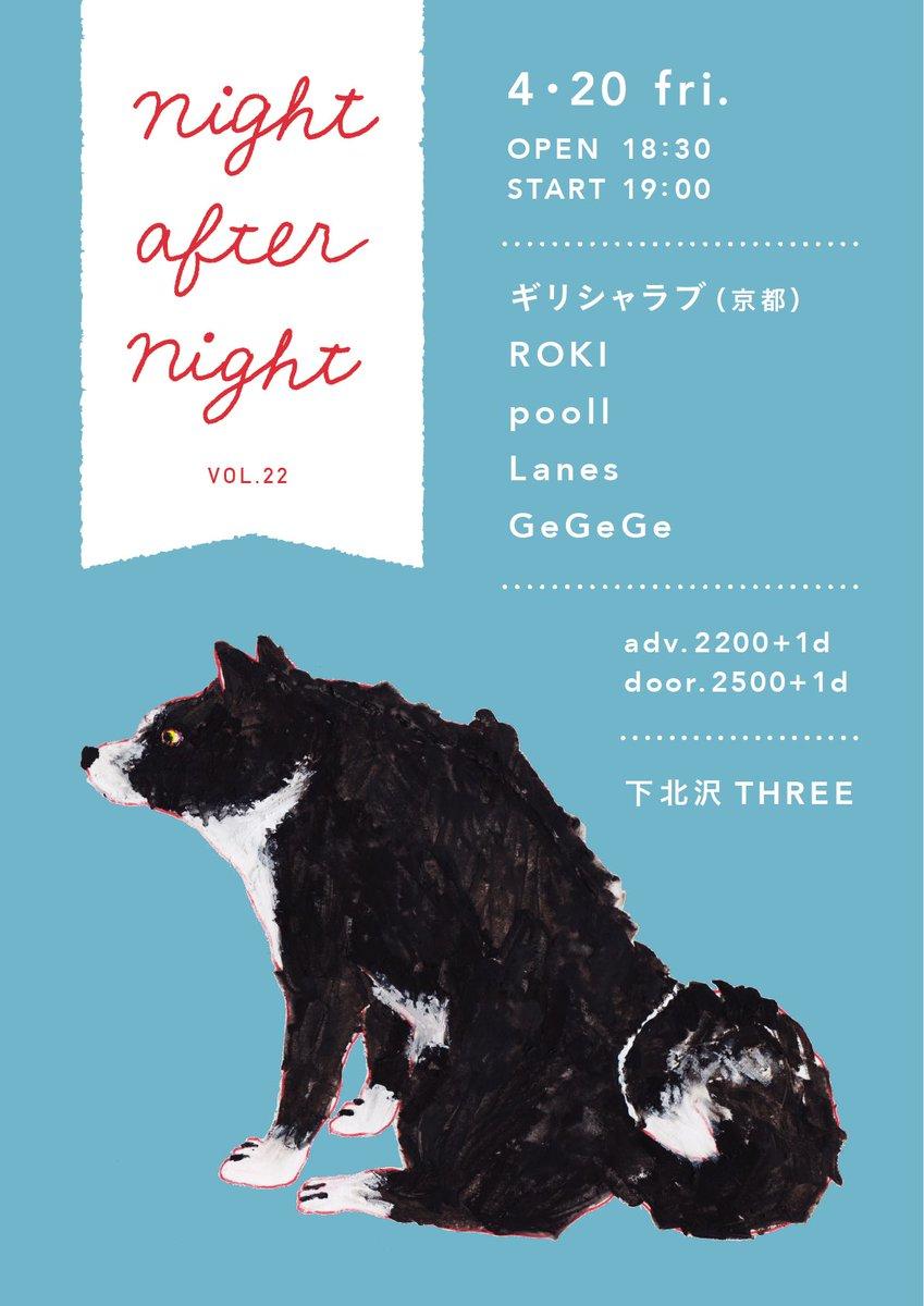 night after night vol.22