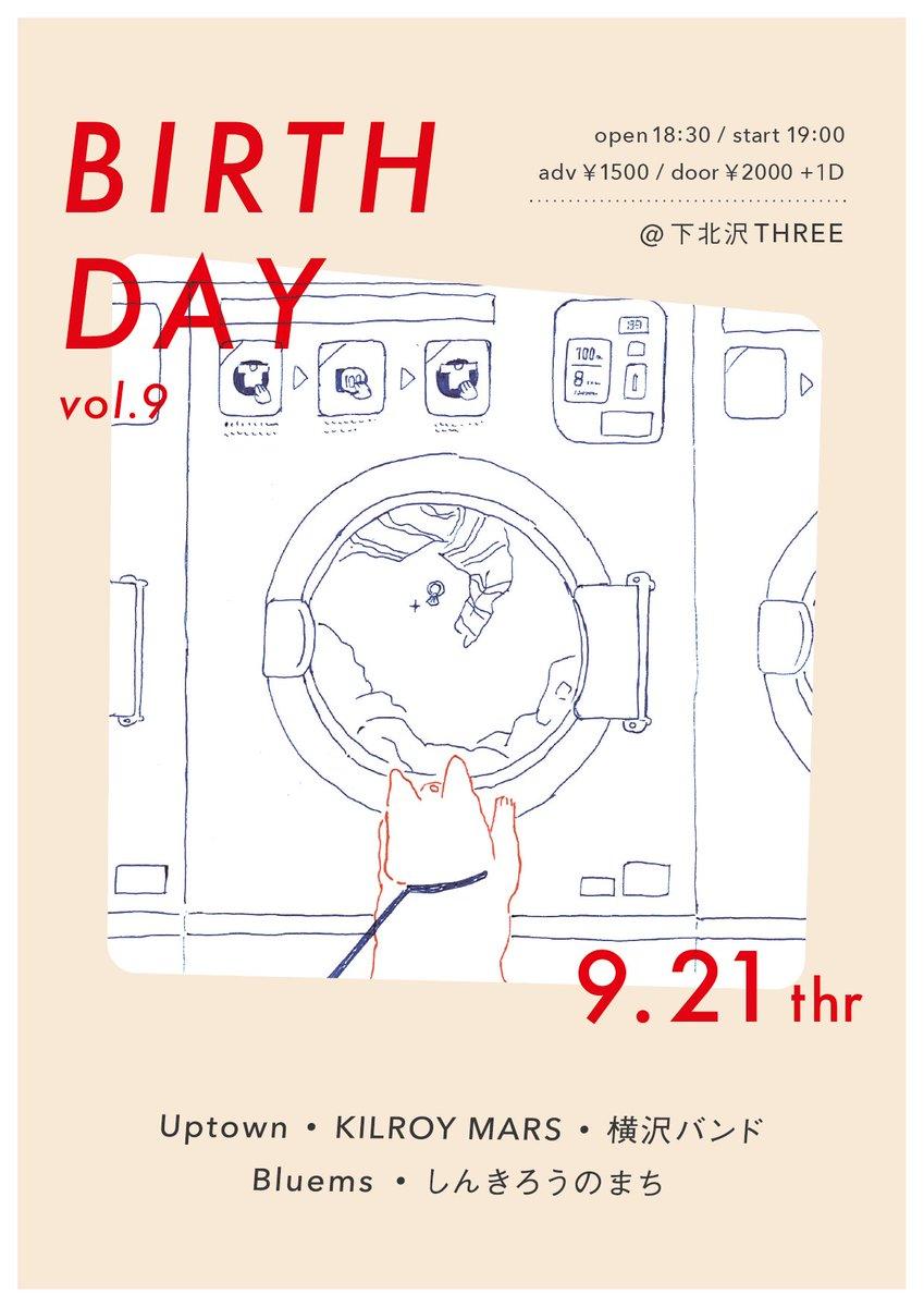 BIRTHDAY vol.9