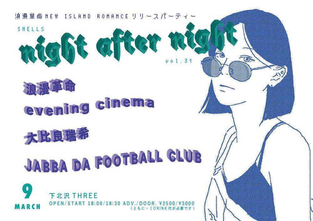 NIGHT AFTER NIGHT vol.31