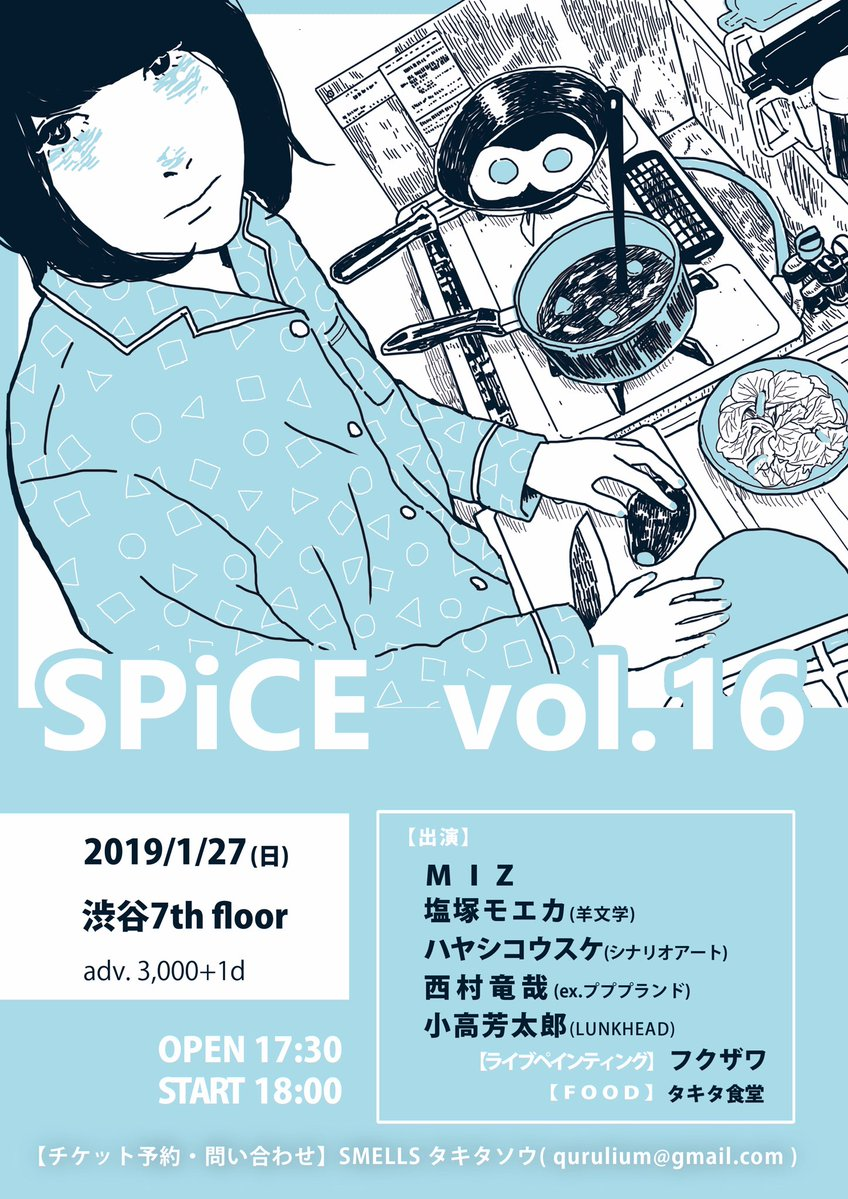 SPiCE! vol.16