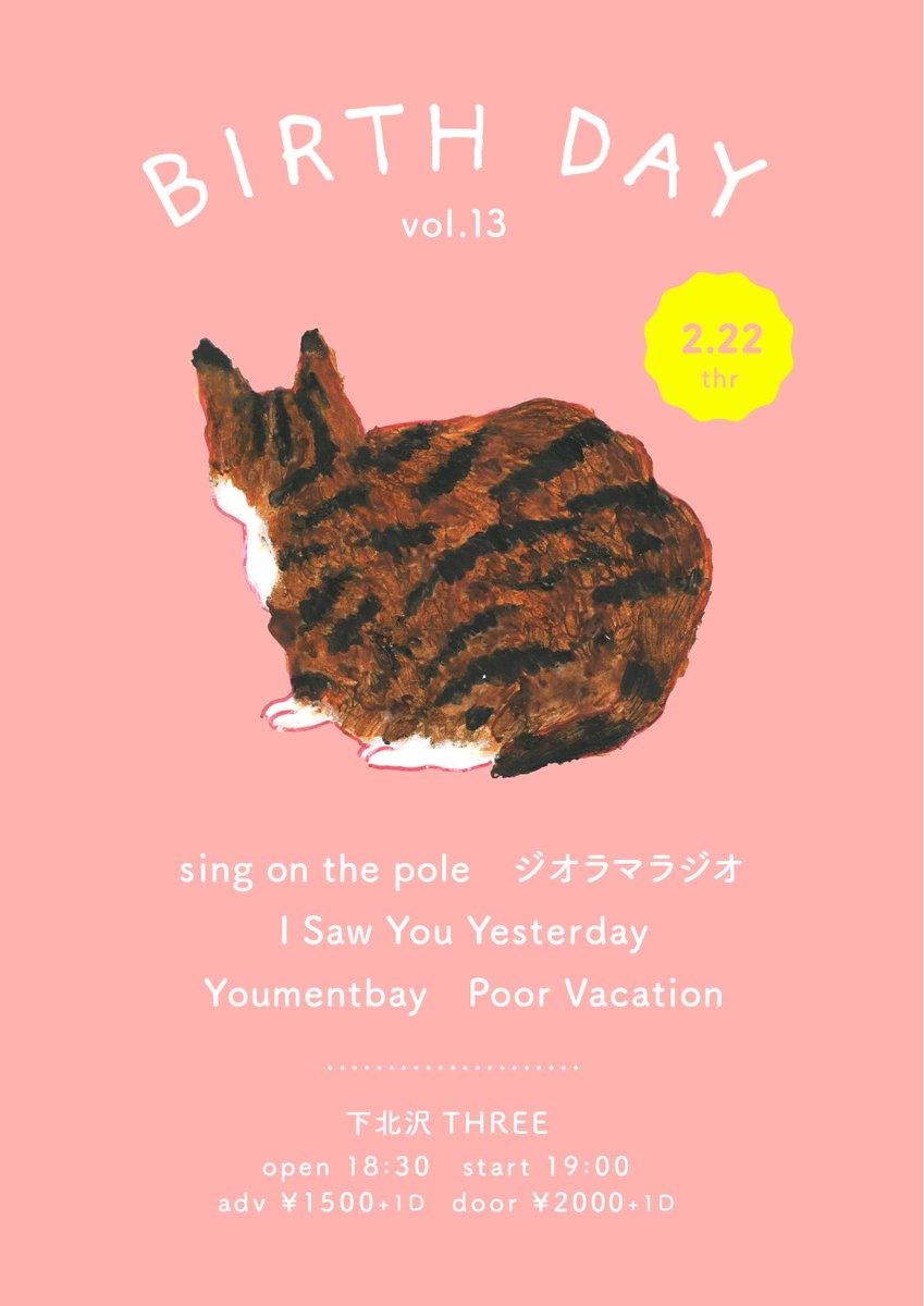 Birthday vol.13