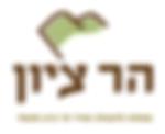 לוגו הר ציון.png