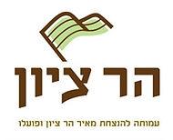 לוגו הר ציון.jpg