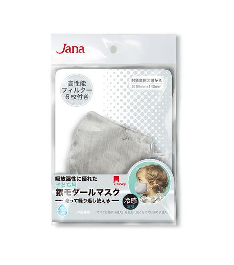 パッケージ銀モダール子ども最終.jpg