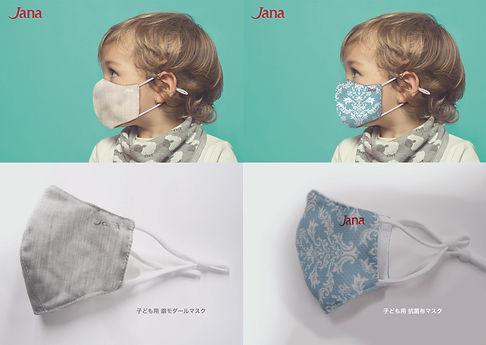 子ども用マスク画像1・4.jpg