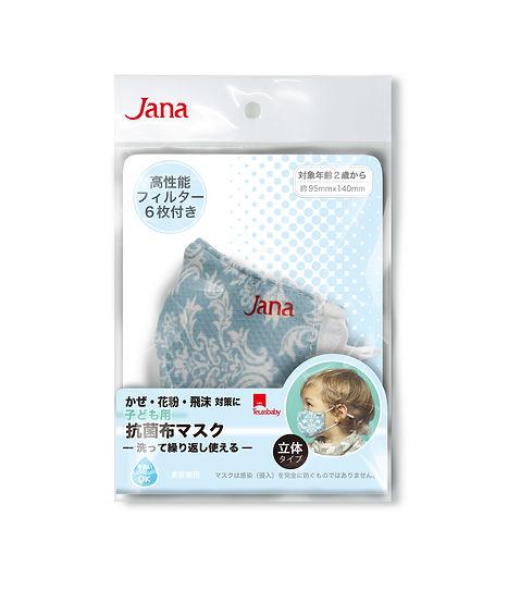 パッケージ抗菌布子ども最終.jpg