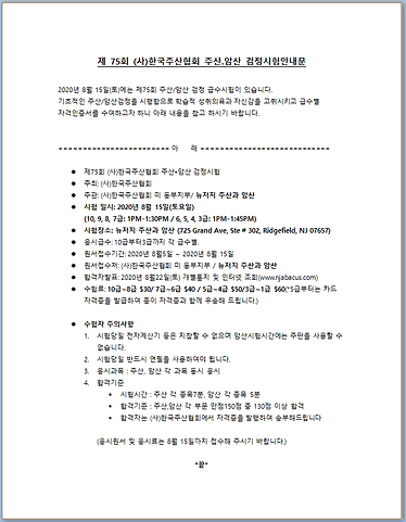 2020년 8월 15일 주산 검정 75회 안내문.png