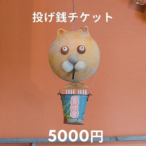 投げ銭チケット:5000円