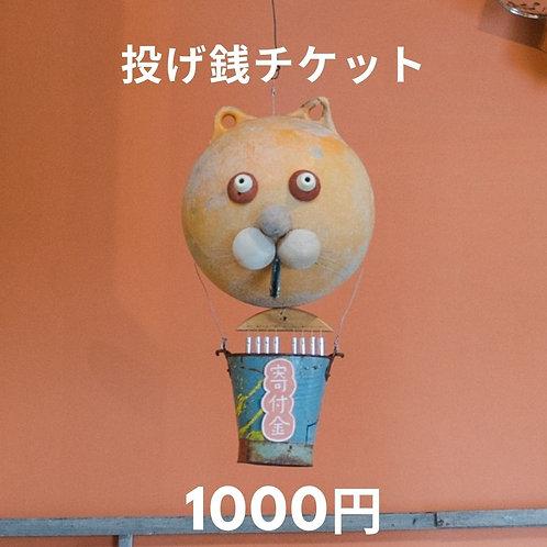 投げ銭チケット:1000円