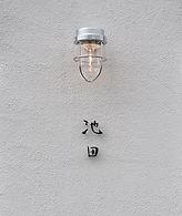 門灯と切り文字の表札