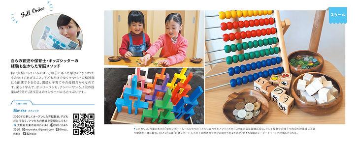 kodomoe_脳make様_6.jpg