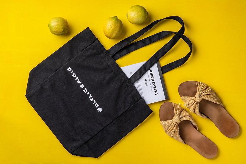 Tote Bag+ סט פנקס לתרגול אכילה מודעת