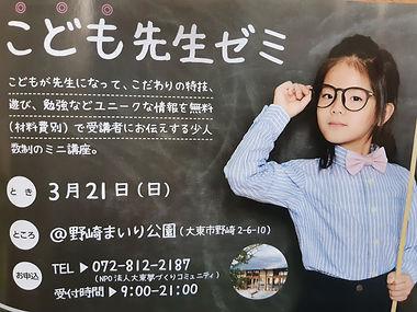 子ども先生ゼミ 1.jpg