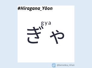 Hiragana_Yoon_individual2.png
