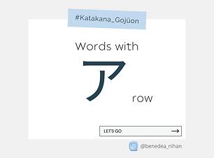 Katakana_ア row_VOCAB_1.png