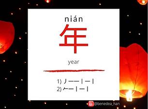 Han year character.PNG