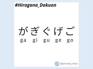 Hiragana_Dakuon_が summary.png