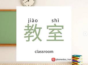 Capture_classroom.PNG