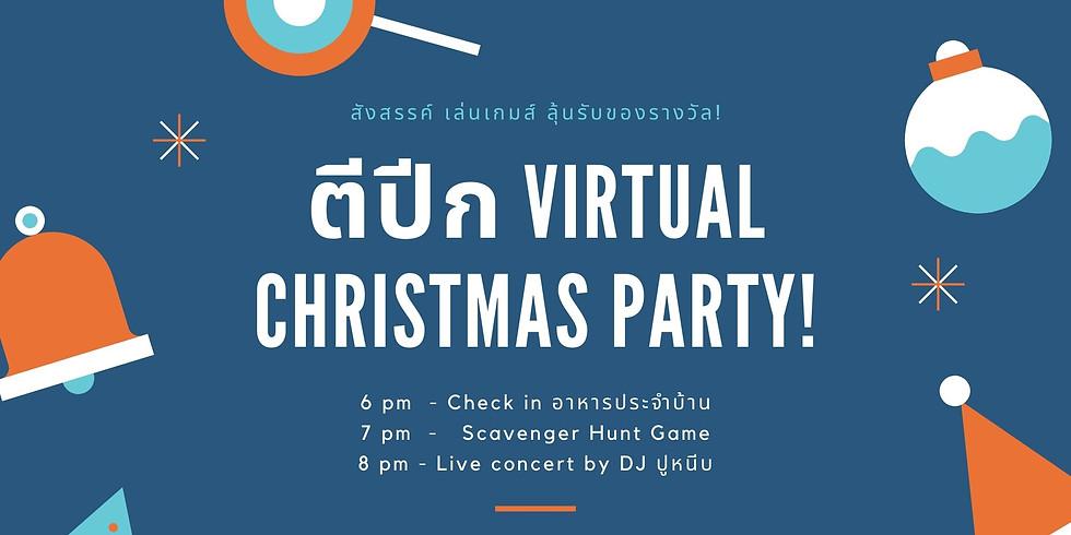 ตีปีก Virtual Christmas Party!