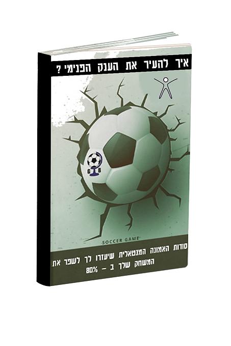 איך להעיר את הענק הפנימי? | סודות האמונה המנטאלית שיעזרו לך לשפר את הכדורגל שלך ב80%