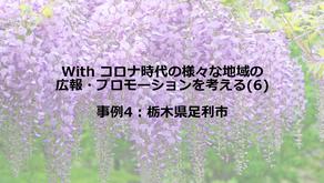 With コロナ時代の地域の広報・プロモーションを考える(6)栃木県足利市