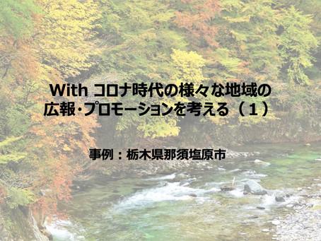 With コロナ時代の、地域の広報・プロモーションを考える(1)那須塩原市