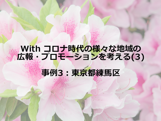 With コロナ時代の地域の広報・プロモーション考える(3)東京都練馬区