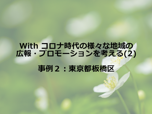 With コロナ時代の地域の広報・プロモーション考える(2)東京都板橋区