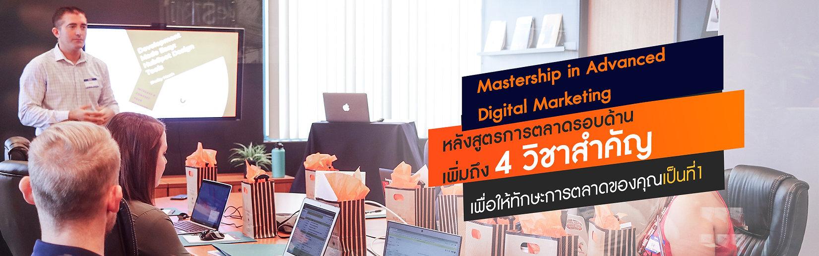 ad AIM2004009 IDM Banner web  Mastership