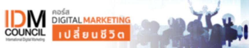 IDMCouncil  Digital Marketin Courses