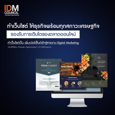 ad AIM2006034! IDM - Brief 50 - เตรียมเว