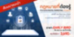 IDM - Digital Law - Web Banner edit.jpg