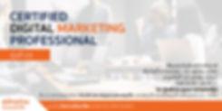 คอร์ส Certified Digital Marketing Profes