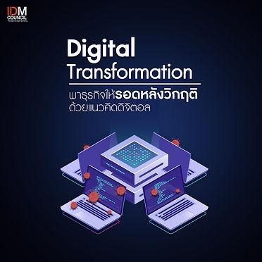 Ad AIM2006016 #IDM - Brief 39 - Digital