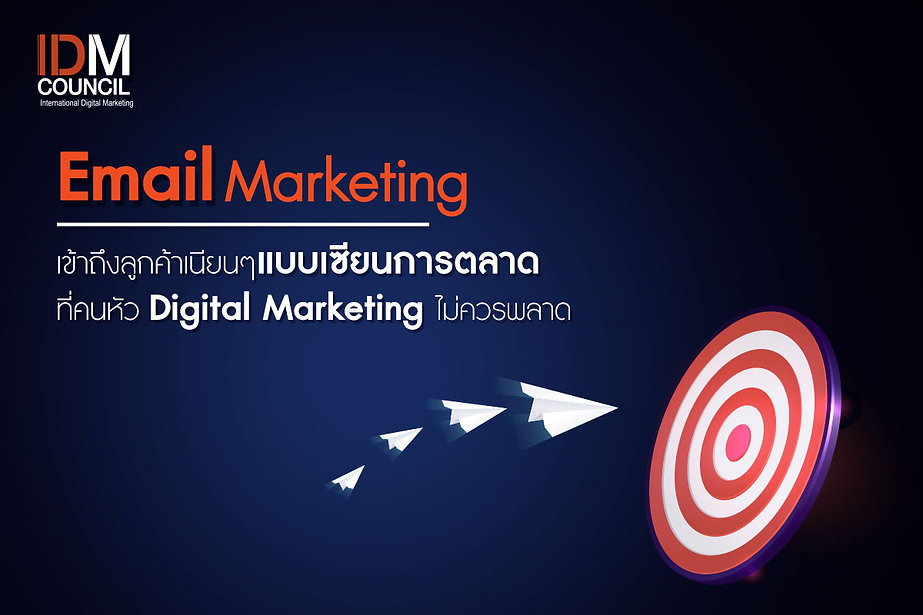 AD AIM2006030=Brief 45 - Email Marketing