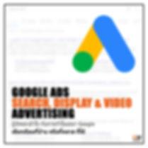 คอร์ส Google Ads.jpg